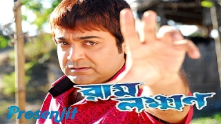 Kolkata Bangla Movie Ram Lakhan রাম লক্ষন Bengali Movie । প্রসেঞ্জিত