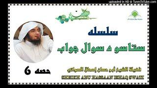 sheikh abu hassaan swati pashto bayan -  سوال او جواب - حصه 6