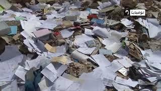 شاهد.. فضيحة ملفات إدارية و وثائق رسمية تُرمى في طريق  القنادس ببشار