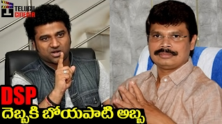 DSP Fires on Boyapati Srinu in Public | 2017 Tollywood Celebrities Fights | Telugu Cinema