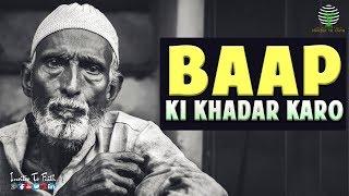 BAAP Ki Khadar Karo I Dard Bhari Dastan