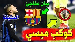 عاجل أهداف ميسي الفضائية|بيان مفاجئ لبرشلونة |أرقام ليفربول |إيكاردي يكشف الحقيقة| مورينيو إلى إنتر
