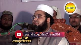 ওয়াজ মাহফিল == বক্তা :: Mufti Mohammad Zakaria  ,স্থানঃ ভেড়ামারা ,কুষ্টিয়া। তারিখঃ ২৫ .০১.২০১৭