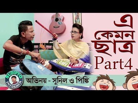 Xxx Mp4 Sunil Pinki Comedy Video E Kemon Chatra Part 4 এ কেমন ছাত্র Part 4 অভিনয়ে সুনিল ও পিঙ্কি 3gp Sex