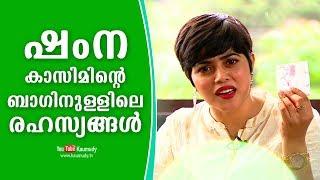 Shamna Kasim Handbag Secret Revealed | What