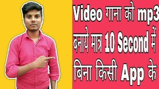 How to convert Video to Mp3|video gana ko mp3 kaise banaye|TECHNICAL PK