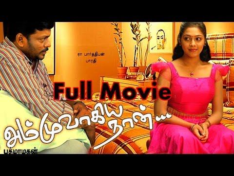 Xxx Mp4 Ammuvagiya Naan Full Movie HD Quality Part 1 3gp Sex