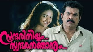 Sundari Neeyum Sundaran Njanum Malayalam Full Movie   Thilakan   Nedumudi Venu   Old Movies Online