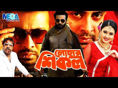 Lohar Shikol | ft Shakib Khan | Poly | Muyuri | Misa Sawdagar | Miju Ahmaed Bangla Movie