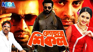 Lohar Shikol | ft Shakib Khan | Poly | Muyuri | Misa Sawdagar | Miju Ahmaed Bangla Movie