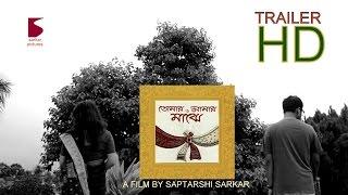 Tomar O Amar Majhe -1st trailer -Saptarshi Sarkar  | Short film | 2015