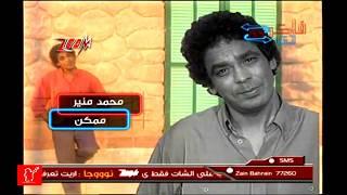 محمد منير - ممكن | كليب | Mohamed Mounir - Mmkn
