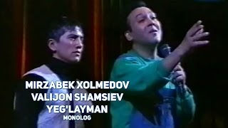 Mirzabek Xolmedov & Valijon Shamsiev - Yeg'layman (monolog)