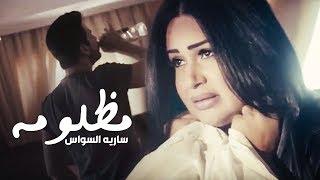 سارية السواس - مظلومة ( Saria AlSawwas - Mazloma ( Official Video