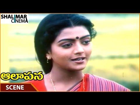 Aalapana Movie || Bhanupriya Tells Sheela I Love You || Mohan, Bhanupriya || Shalimarcinema