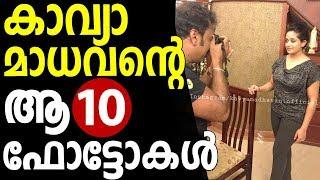 Kavyamadhavan Top Ten Viral Trending  Photos