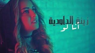 Zina Daoudia - Ana Law (EXCLUSIVE Music Video)   (زينة الداودية - أنا لو (حصرياً