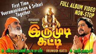 இருமுடி கட்டி | Veeramanidasan | Srihari | Full Album Video