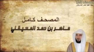 Complete Quran   Maher Al Mueaqly 2 2 المصحف كامل ماهر المعيقلي