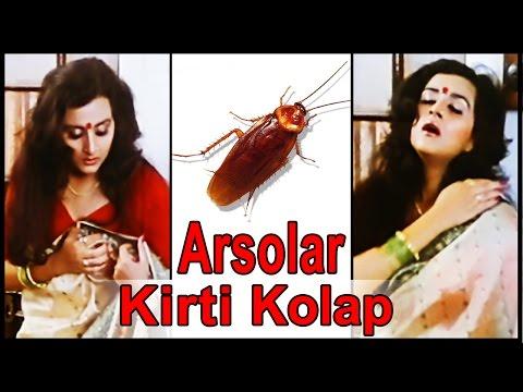 Xxx Mp4 Arsolar Kirti Kolap Comedy Scene Bengali Movie Ananda Niketan 3gp Sex