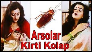 Arsolar Kirti Kolap | Comedy Scene | Bengali Movie | Ananda Niketan