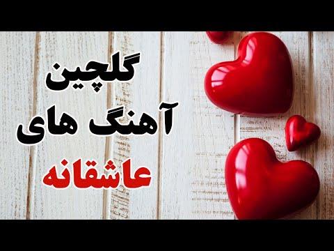 Xxx Mp4 Persian Love Music Remix Ahang Jadid Irani 2018 آهنگ هاي جديد ايراني عاشقانه 3gp Sex