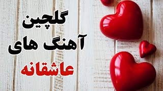 Persian Love music Remix|Ahang Jadid Irani 2018  آهنگ هاي جديد ايراني عاشقانه