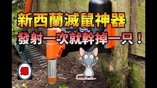 新西蘭滅鼠神器 A24 , 發射一次就幹掉一只 ! GoodNature A24 !