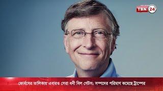 This year, Bill Gates, the richest in Forbes list/ ফোর্বসের তালিকায় এবারও সেরা ধনী বিল গেটস