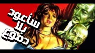 Saood Bela Demoa Movie | فيلم سأعود بلا دموع