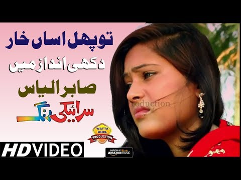 Xxx Mp4 Tu Phul Assan Khaar Singer Sabir Ilyas Latest Saraiki And Punjabi Song 2019 3gp Sex