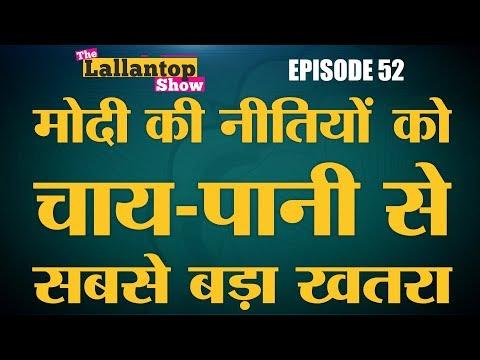 Modi के Good Governance के सपने पर पानी फेर रही है बाबुओं की अफ़सरशाही Lallantop Show 25 Sept