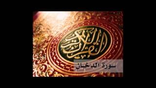 القرأن الكريم بصوت الشيخ مصطفى اللاهونى - سورة الدخان
