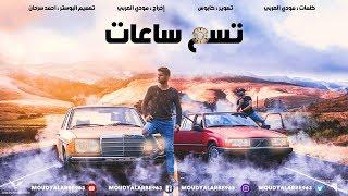 مودي العربي / تسع ساعات /  4K Official Video Clip 2018 / MOUDY ALARBE