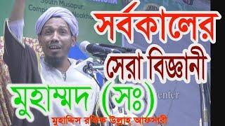 New Bangla Waz Mahfil 2018, Rofiqullah afsary মুহাদ্দিস রফিকুল্লাহ আফসারী