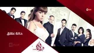 برومو (5)  مسلسل حالة عشق - رمضان 2015 | Official Trailer Halet Eshk