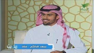 برنامج رتويت مع احمد السويري ضيف الحلقة سعد الكلثم