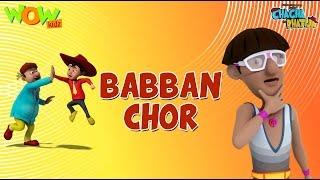 Babban Chor - Chacha Bhatija - Wowkidz - 3D Animation Cartoon for Kids| As seen on Hungama TV