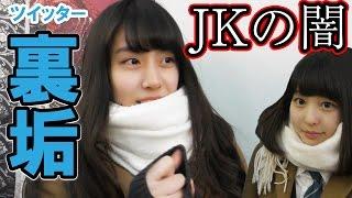 渋谷のJKにTwitterの裏アカウントを持ってるか聞いたら衝撃の結果に・・・
