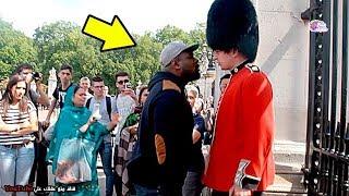 انظر ماذا يحدث عندما تثير غضب الحارس الملكى الصامت ؟!
