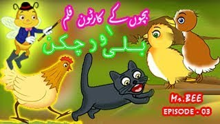 URDU ANIMATION STORY FOR KIDS