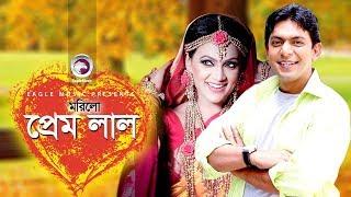 Bangla New Natok   Morilo Prem Lal   Chancal Chowdhury, Bindu, Shamima Naznin, Rifat   Full Episode