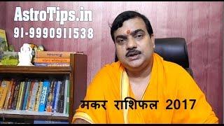 Makar Rashifal 2017: Capricorn Horoscope 2017: मकर राशिफल 2017: in Hindi By Pt Deepak Dubey