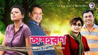 Bangla New Natok 2017 | Opohoron | Litu Anam | Tanjika | Ashraf Kabir | Riya | Full HD