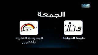ترقبوا حلقات هذا الأسبوع من برنامج  العباقرة مع عصام يوسف على القاهرة والناس