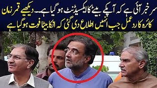 Pakistan Breaking News | The Moment Qamaz Zaman Qaira was Told his Son Just died in an Accident