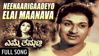 Neenaarigadeyo | Emme Thammanna | Dr.Rajkumar,Bharathi,B.Jayashree | Kannada Song