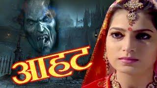 "Aap Beeti- ""AAHAT "" BR Chopra Superhit Hindi Serial || Aatma Ki Khaniyan || BR Studios ||"
