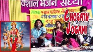 Chosath Jogani Live [FULL HD VIDEO] || Shyam Paliwal Doval Mata Bhajan || New Rajasthani Songs 1080p