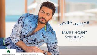"""Habibi Khalas  - Tamer Hosny  """"English Subtitled """"/ حبيبي خلاص - تامر حسني"""